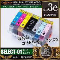 インク種別:互換インク 型番:BCI-3e (BCI-3eC BCI-3eM BCI-3eY BCI...