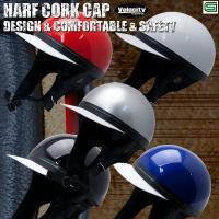 コルク半キャップ バイク ヘルメット フリーサイズ SG規格品  状態:新品 カラー:ブラック・ホワ...