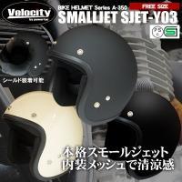 スモールジェット バイク ヘルメット フリーサイズ SG規格品  状態:新品 カラー:アイボリー・マ...