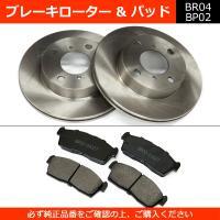ブレーキローター  ■純正品番 40206-4A00A 40206-4A00C 40206-4A0A...