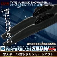 低価格ながら、高レベルのパフォーマンスを実現するスノーワイパーの2本セット ワイパー鳴きを抑え、雪を...