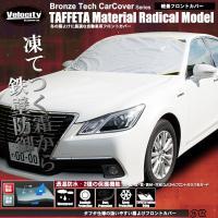 TAFFETA自動車フロントガラス凍結防止カバー 汎用サイズ Velocity ラジカルモデル  フ...