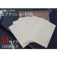 Mサイズクッション封筒  商品内容:エアクッション封筒 Mサイズ 枚数:100枚 サイズ:200mm...