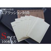 Sサイズクッション封筒  商品内容:エアクッション封筒 Sサイズ 枚数:100枚 サイズ:約 170...