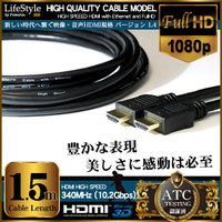 ATC認証試験(HDMI試験)認証済 ケーブル内にアルミシールド・ノイズフィルタ デジタルフルハイビ...