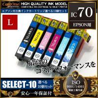 インク種別:互換インク 商品名:IC70L(IC70増量タイプ) 10個セレクト(10個の色を自由に...