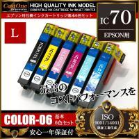 インク種別:互換インク 型番:IC6CL70L(IC70系6色セット 増量タイプ) 内容:シアン ラ...