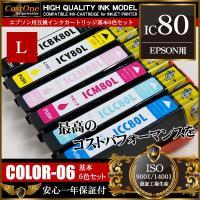 インク種別:互換インク 型番:IC6CL80L(IC80系6色セット 増量タイプ) 内容:シアン ラ...