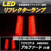 スモール/ブレーキ連動タイプ 専用車種別LEDリフレクター  対応車種/型式: ■アルファード(AL...