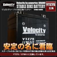 各メーカー対応品番・型番 GS YUASA:YTZ7S 旧日本電池(GS):GT6B-3 旧ユアサ(...