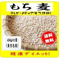 お米にウルチ米とモチ米があるように「もち麦」はモチ性の大麦。ウルチ性の大麦に比べ、もちもちプチプチし...