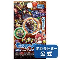 タカラトミー公式通販サイト!5,400円で送料無料!