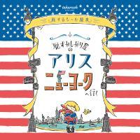【 新商品  】旅するシール絵本『恥ずかしがり屋のアリス ニューヨークへ行く』