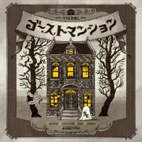 【 新商品 】ゴーストマンション ‐Treasure Hunt In the Ghost Mansion‐ [送料ウエイト:1.5]