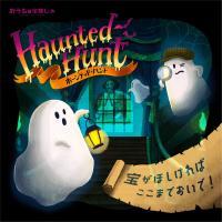 【 新商品 】Haunted HUNT [送料ウエイト:1]