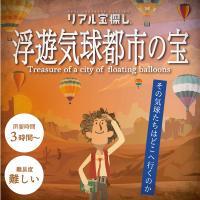 【9月人気No.1】浮遊気球都市の宝[送料ウエイト:1.5]