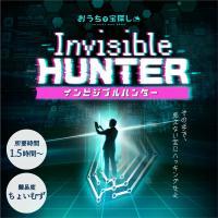 【 新商品 】Invisible Hunter インビジブルハンター [送料ウエイト:1]