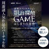 「明治探偵GAME~はじまりの事件~」バーチャル謎解きプログラム