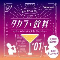 【 SNSで話題 】タカラ飲料#01 ビターカクテルと宵色ミクスチャー [送料ウエイト:1]