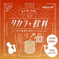 【 新商品 】タカラ飲料#03 いつもの煎茶と柿色コンパッション [送料ウエイト:2]
