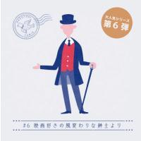 【 新商品 】月刊謎解き郵便『ある友人からの手紙』#6 映画好きの風変わりな紳士より