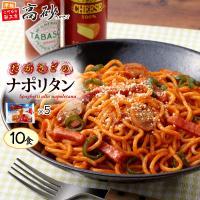 たかさごのナポリタン 10食 スパゲティ ソース付き 懐かしの味 常温100日間保存 高砂食品 送料無料