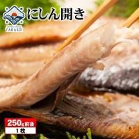 <商品内容> にしん干物 250g前後(頭有30cm程) 、原材料:にしん/ロシア産、塩  <消費期...