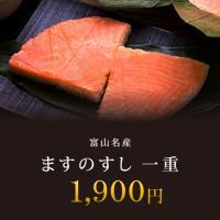 【富山名産】高田屋の美味しい「ますのすし 一重」(鱒寿司/ます寿し/ます寿司/お寿司)