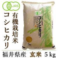 【無農薬玄米とはここが違う!有機栽培米】  有機栽培の認定基準は、2年以上農薬・化学肥料を使用してい...