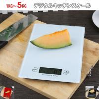 使いやすい簡単操作でサッと計量、 見やすい大きめのデジタル表示 1g単位で5kgまではかれます。 厚...