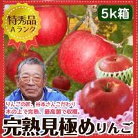 味の違いに驚き!りんごの匠、谷本さんが、1つ1つ、完熟度合いを見極め、 最高の状態で収穫した、こだわ...