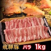 美味しい飛騨豚を、お値打ちに!岐阜県高山にあるご当地スーパーが、発送!  ★当店にお任せ下さい!安心...