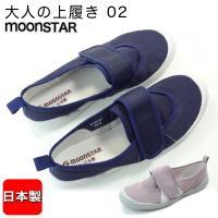ブランド名:MOON STAR むーんすたー   商品名 :MS 大人の上履き02   カラー :ネ...