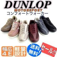 歩行に最適なファスナー付き婦人用 運動靴です。   ブランド名:DUNLOP だんろっぷ   品 番...