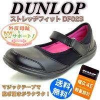 商品ページをご覧いただきありがとうございます。  ダンロップの軽い靴、女性用スニーカーです。   ブ...