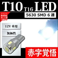 ◆口金規格:T10(W2.1x9.5d)- T13 / T15 / T16も使用可能 - ◆商品サイ...