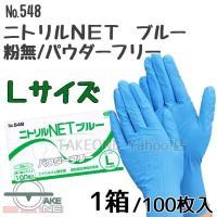 ニトリル 使い捨て 手袋 パウダーフリー ニトリルNET ブルー 粉なし No.548:1箱100枚入 エブノ