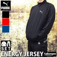 ブランド : PUMA(プーマ) 分  類 : メンズ ジャージ上下(セットアップ) 商 品 名 :...