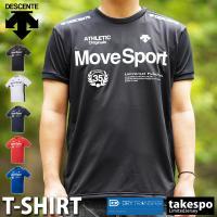デサント Tシャツ メンズ 上 DESCENTE ドライ 吸汗速乾 ドライトランスファー 半袖 Move Sport ムーブスポーツ DMMRJA56 送料無料 アウトレット SALE セール