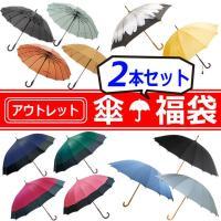アウトレット 傘 福袋  2本セット 男性用 女性用 12本骨 16本骨 24本骨 軽量 大きい 雨傘 和傘 晴雨兼用 訳あり お得 セット メンズ レディース /傘/
