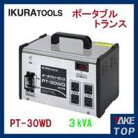 ●特長: 電器製品のパワー不足解消に 電圧降下対策に ●仕様: 型式  PT-30WD 入力電圧  ...