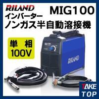 手軽にノンガスでできる100Vの半自動溶接機!  ●仕様 □電源電圧:単相100V □定格電流:27...