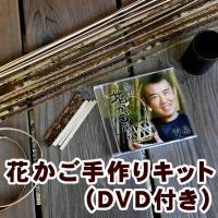 虎竹工芸編み方・作り方キットで、竹職人の世界を味わってみませんか?DVDと材料がセットになっています...