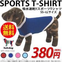 ■アウトレット商品■  吸水速乾!!スポーツTシャツ ホットドッグスポーツTシャツは立体的なハニカム...