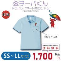 [C-339:SP01]期間限定!傘チーバくん ドライレイヤードポロシャツ SS~LL