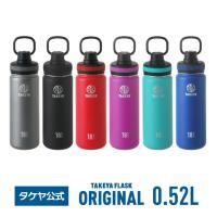 タケヤ メーカー公式  水筒 0.52L 18oz ステンレスボトル タケヤフラスク オリジナル 520ml サーモフラスク 直飲み 保冷専用 キャリーハンドル仕様 TAKEYA|takeya-official
