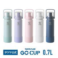 水筒 0.7L ステンレスボトル タケヤ タケヤフラスク ゴーカップ GoCup  700ml  コップ ショルダー付 takeya-official