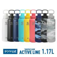 タケヤ メーカー公式  タケヤフラスク アクティブライン 1.17L 40oz バンパー標準装備 キャリーハンドル仕様 ステンレスボトル 水筒 TAKEYA|takeya-official