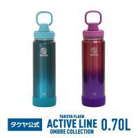 タケヤ メーカー公式  タケヤフラスク アクティブライン オンブレコレクション 0.7L 24oz バンパー標準装備 キャリーハンドル ステンレスボトル 水筒 TAKEYA|takeya-official