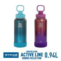 タケヤ メーカー公式  タケヤフラスク アクティブライン オンブレコレクション 0.94L 32oz バンパー標準装備 キャリーハンドル ステンレスボトル 水筒 TAKEYA|takeya-official